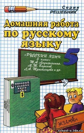 Русский язык 5 класс дрофа решебник