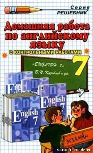 скачать решебник по английскому афанасьева 10 класс